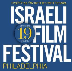 israeli film fest